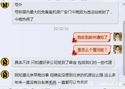 号称国内最大的免备案机房广安门被封
