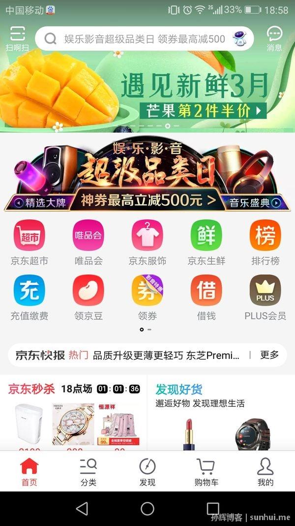 唯品会:已经在京东App首页一级入口全量展示!