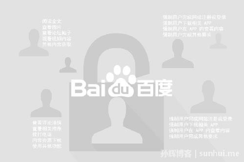 孙辉博客:百度搜索将对网站恶意使用权限设置进行打击