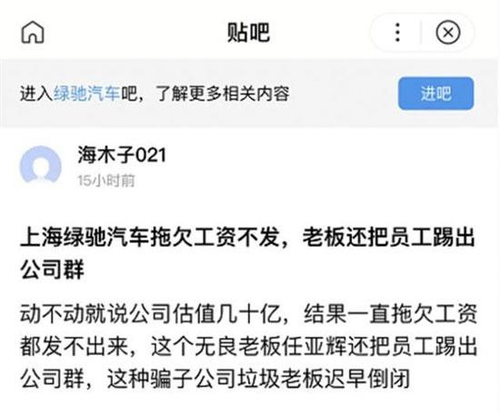 绿驰汽车被曝拖欠员工薪资 资金链疑似断裂恐难产