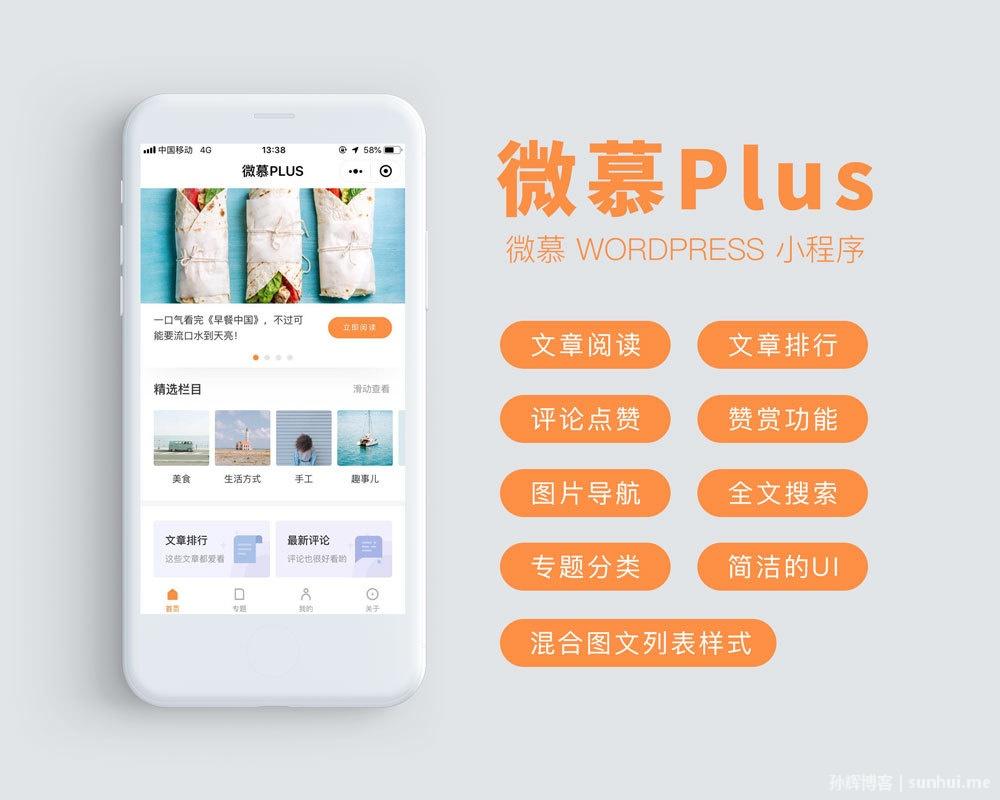 【增强版Plus】微慕增强版小程序插件+已经支持微信、百度、QQ及支付宝