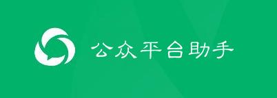微信新媒体运营工具大全【精选】