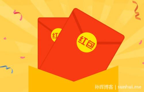 孙辉博客:未来网上抢红包需要缴纳个人所得税