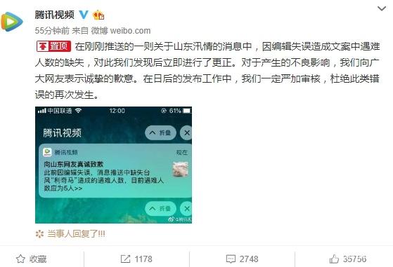 腾讯视频推送疑似出错 台风利奇马已致山东全省人民死亡