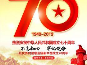 孙辉博客与您共庆祖国70华诞!