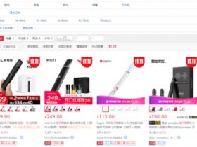 """电子烟要""""熄火""""?京东至少需下架17个品牌"""