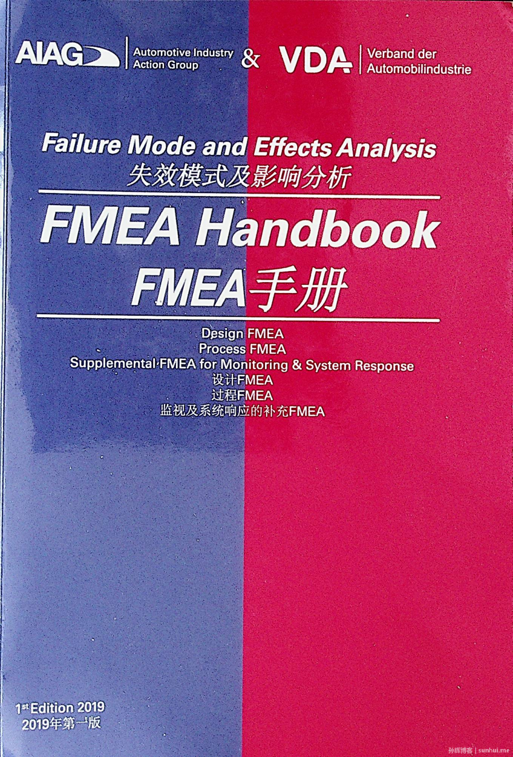 【鸿栢科技孙辉分享】2019新版FMEA(中文版)