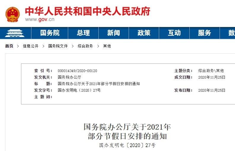 2021年放假安排通知出炉(国务院办公厅发布)