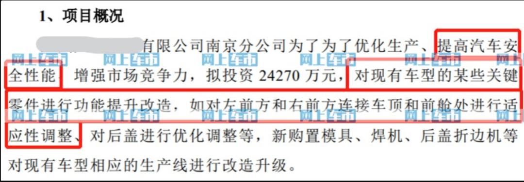 """投资2.4亿拯救""""A柱"""",某合资车企工厂改造文件曝光"""